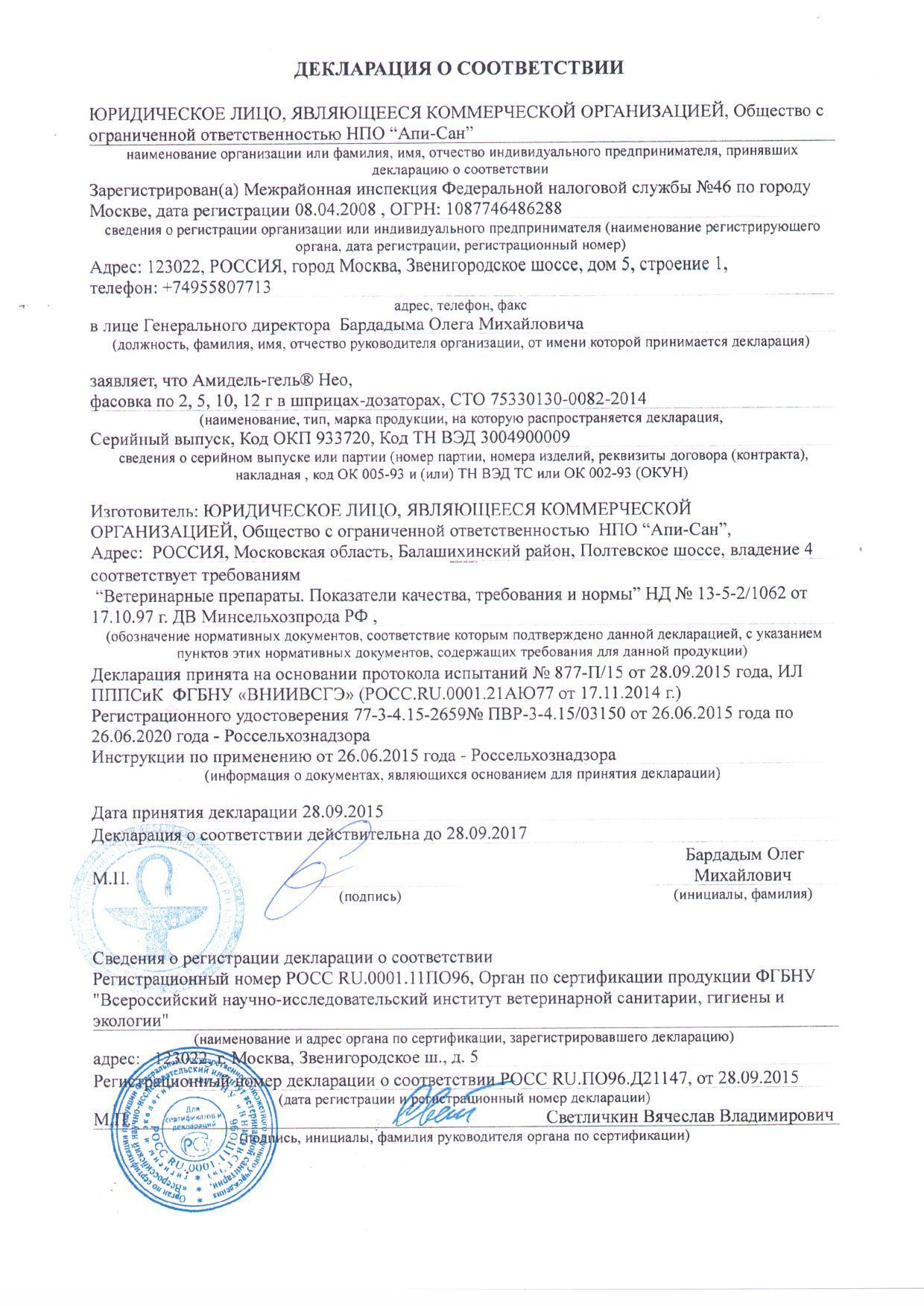 нижнекамск инструкция по применению 20 июня