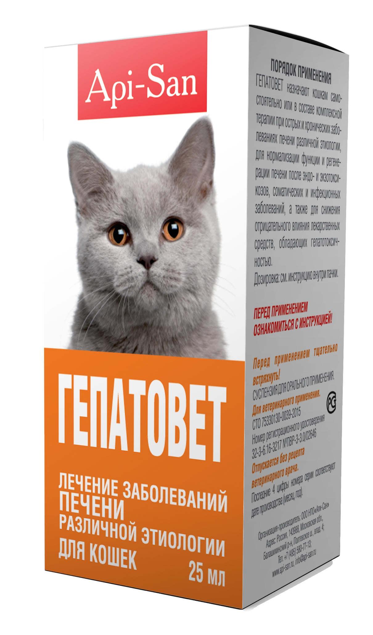 Гепатовет для собак и кошек: инструкция по применению.