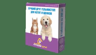 Лучший друг гельмистоп для котят и щенков