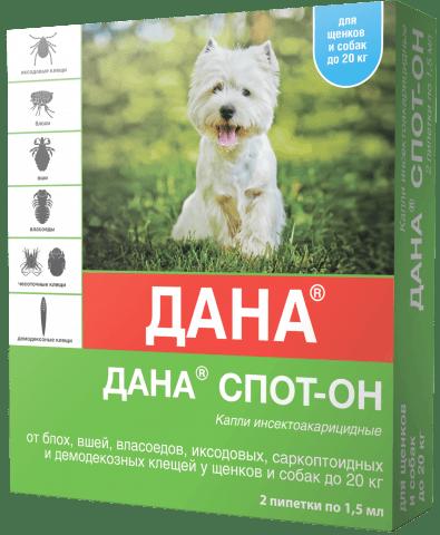 Дана Спот-Он для собак и щенков до 20 кг
