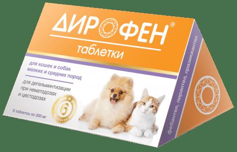 Дирофен таблетки для кошек и собак