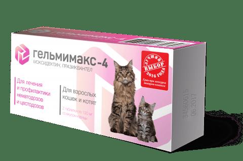 Гельмимакс для кошек и котят