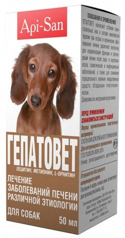 ГЕПАТОВЕТ для собак 50 мл