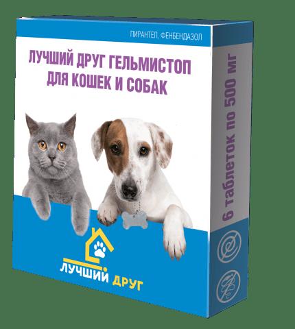 Лучший друг гельмистоп для собак и кошек